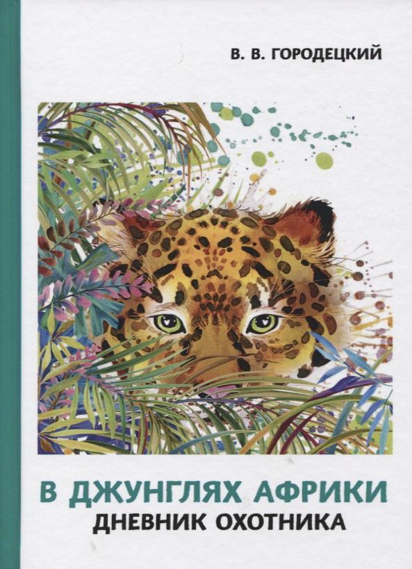 В джунглях Африки. Дневник охотника. Репринт издания 1914 года