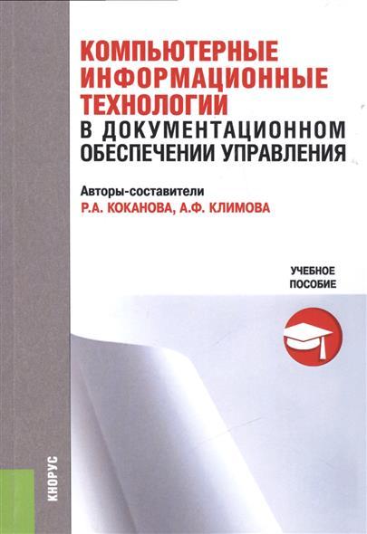 Компьютерные информационные технологии в документационном обеспечении управления. Учебное пособие