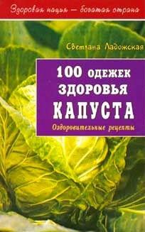 Ладожская С. 100 одежек здоровья Капуста ISBN: 5817404125