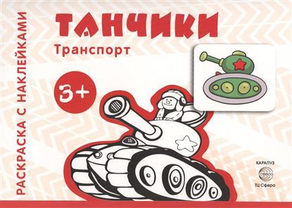 Савушкин С.: Танчики