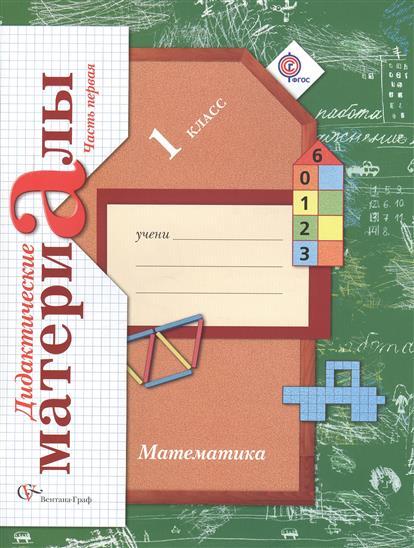 Математика. 1 класс. Дидактические материалы. В двух частях (комплект из 2 книг)