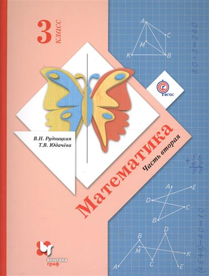 Рудницкая В., Юдачева Т. Математика. 3 класс. Учебник в 2-х частях. Часть 2 (ФГОС)