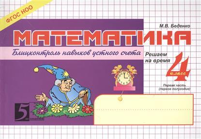 Математика. Блицконтроль навыков устного счета. 4 класс 1-е полугодие