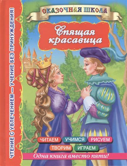 Дмитриева В. (сост.) Спящая красавица. Читаем. Учимся. Рисуем. Творим. Играем. Одна книга вместо пяти! спящая красавица