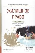 Дипломное проектирование автотранспортных предприятий Туревский И  Жилищное право Учебник и практикум для СПО