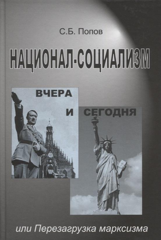 Национал-социализм вчера и сегодня, или Перезагрузка марксизма от Читай-город