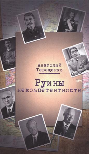 Терещенко А. Руины некомпетентности анатолий терещенко украйна а была ли украина
