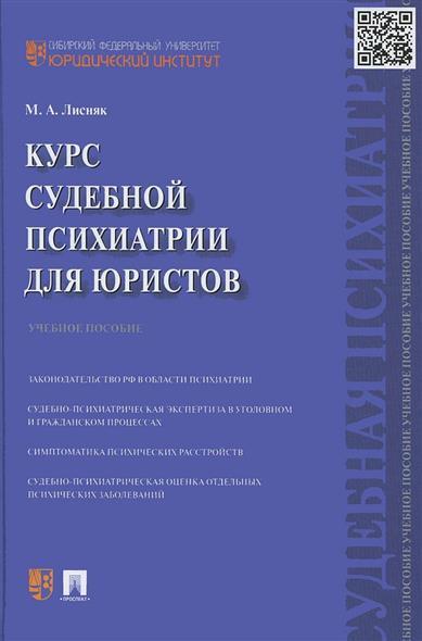 Лисняк М. Курс судебной психиатрии для юристов. Учебное пособие