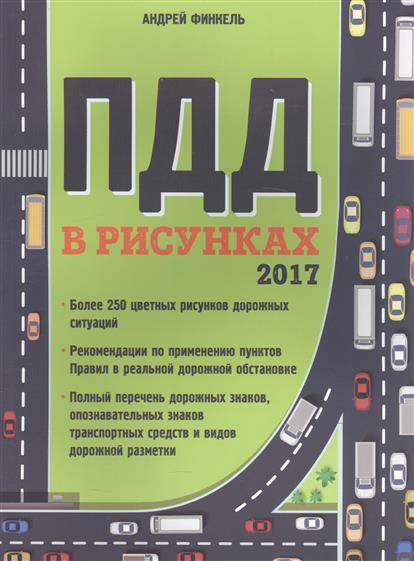 Правила дорожного движения в рисунках. 2017 год