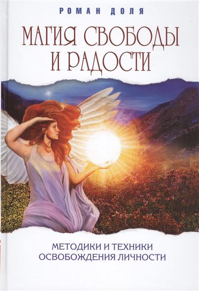 Магия свободы и радости. Методики и техники освобождения личности. 4-е издание