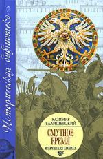 Смутное время Историческая хроника
