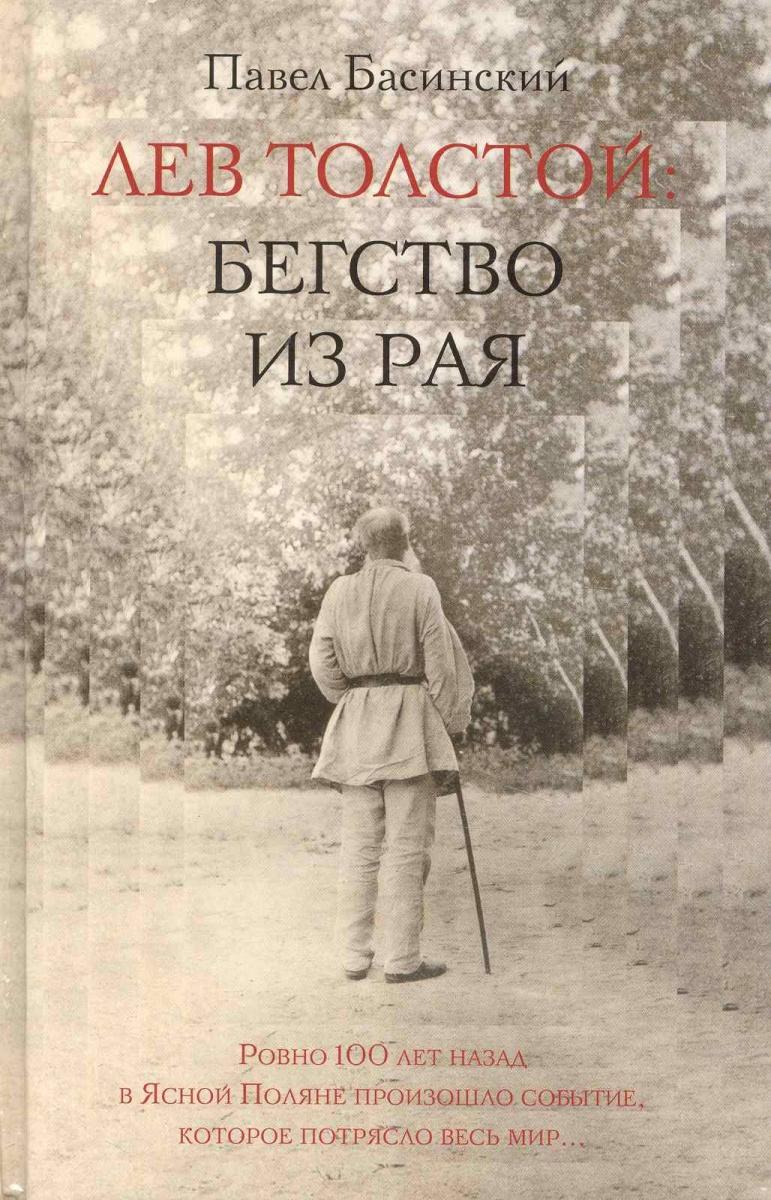 Басинский П. Лев Толстой Бегство из рая басинский п скрипач не нужен