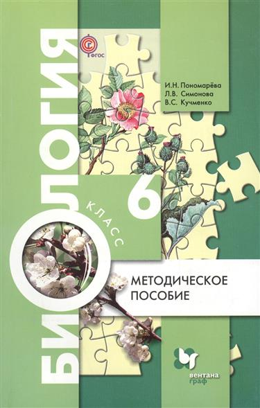 Обложка книги Биология. 6 класс. Методическое пособие