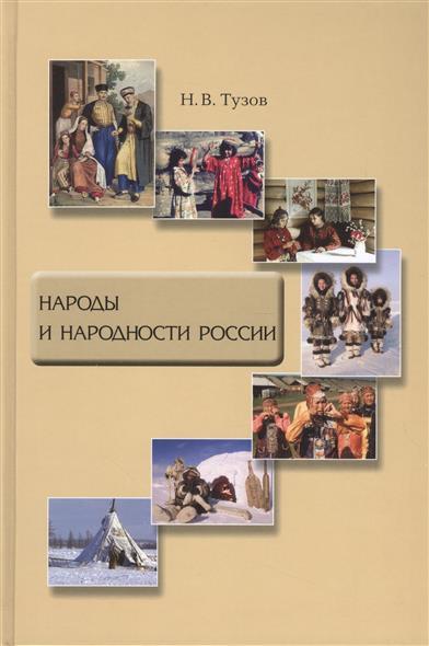 Народы и народности России