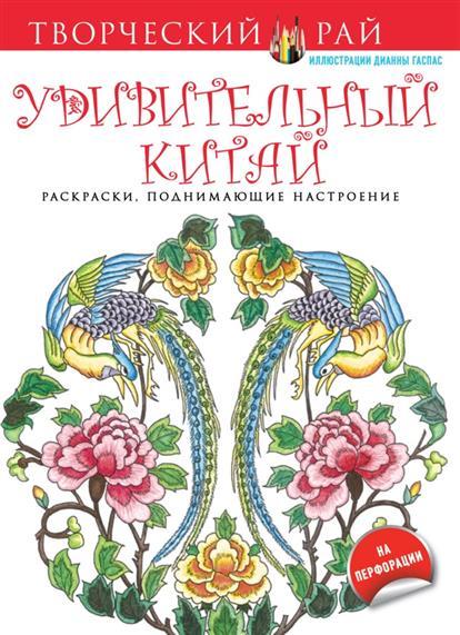 Орлова Ю. (ред.) Удивительный Китай. Раскраски, поднимающие настроение орлова ю ред русская поэзия поэтические раскраски 45 стихов 45 раскрасок