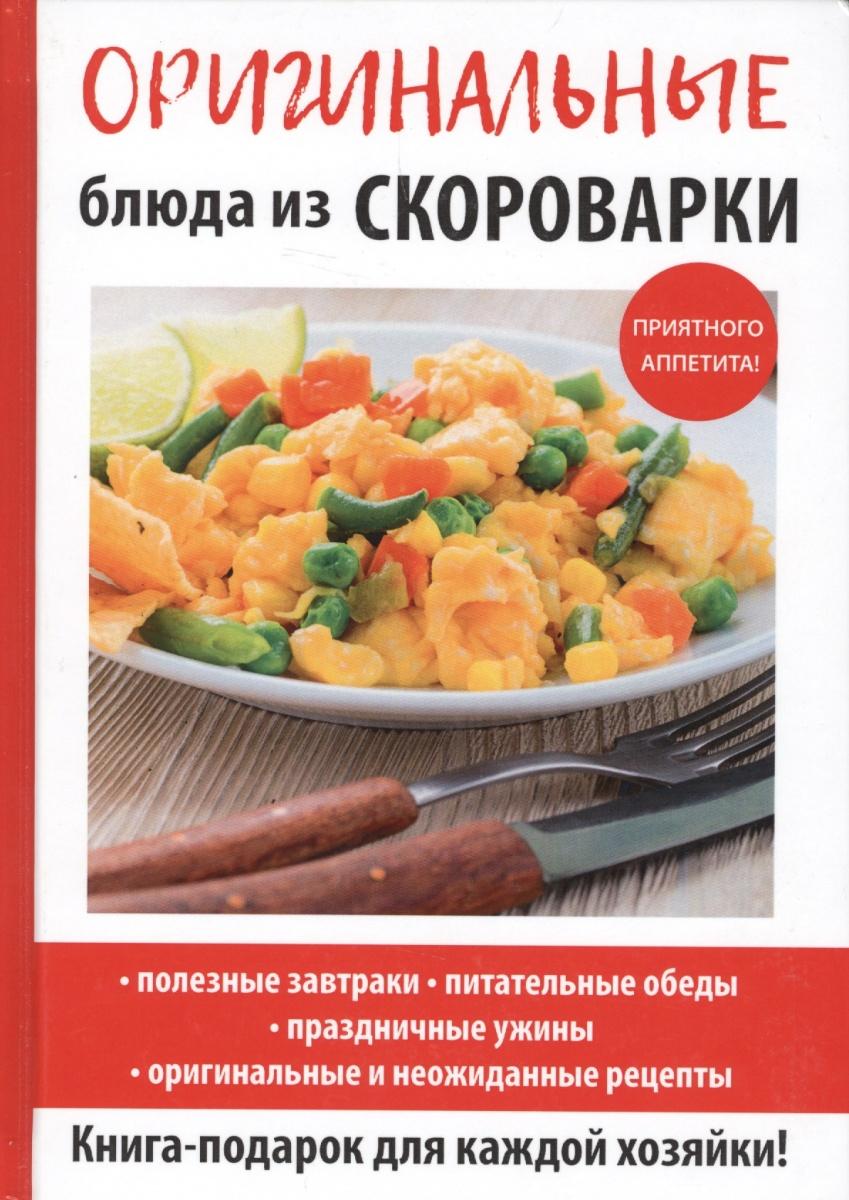 Красичкова А. Оригинальные блюда из скороварки