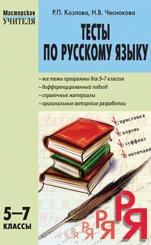 МУ 5-7 кл Тесты по рус. языку