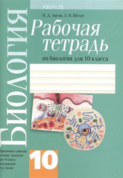 Биология. 10 класс. Рабочая тетрадь по биологии для 10 класса. Приложение к учебному пособию