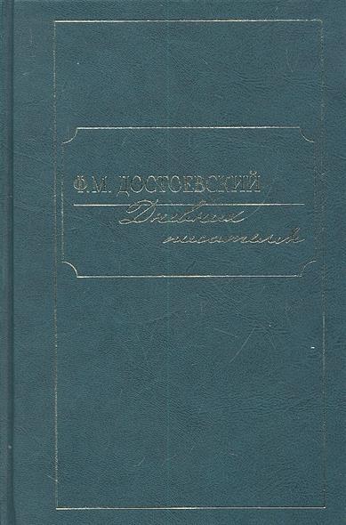 Дневник писателя. В двух томах (комплект из 2 книг)