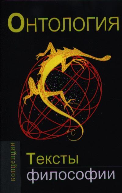 Онтология. Тексты философии