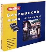 Болгарский язык Базовый курс станир п рисунок базовый курс isbn 5170291795