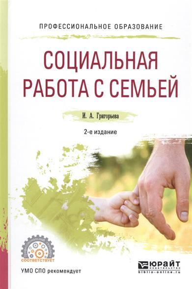 Социальная работа с семьей. Учебное пособие