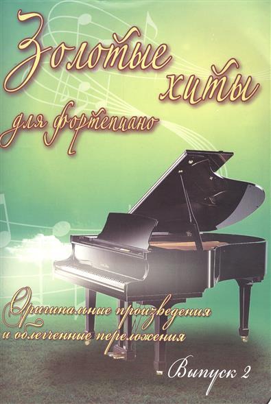 Золотые хиты для фортепиано. Оригинальные произведения и облегченные переложения. Выпуск 2