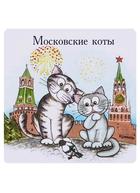 Магнит Московские коты Кремль