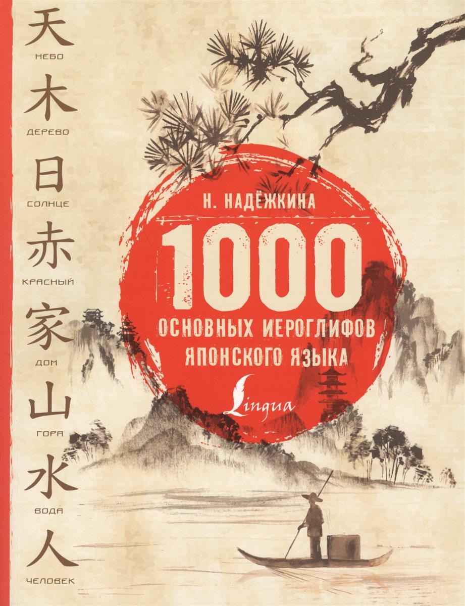 Надежкина Н. 1000 основных иероглифов японского языка надежкина н японский за 30 дней