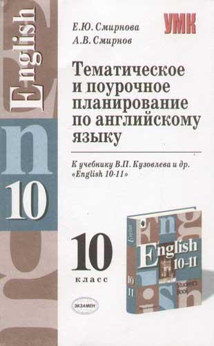 ТиПП по англ. языку 10 кл