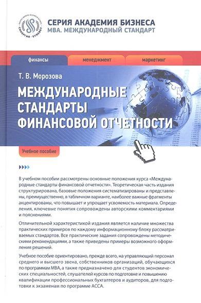 Морозова Т. Международные стандарты финансовой отчетности Учеб. пос.