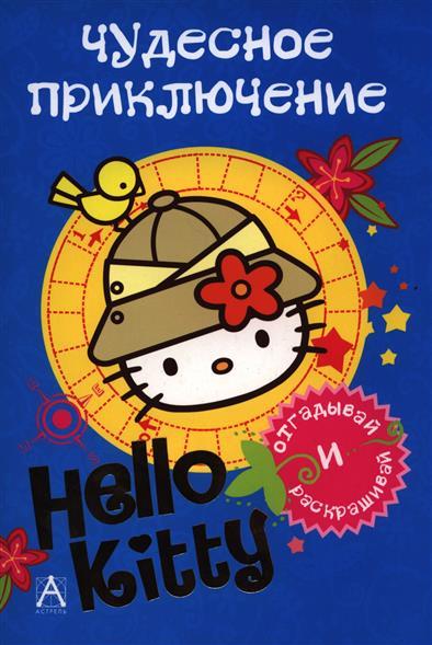 Hello Kitty. Чудесное приключение. Отгадывай и раскрашивай