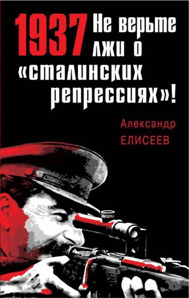 """1937: Не верьте лжи о """"сталинских репрессиях""""!"""