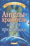 Вебстер Р. Ангелы-хранители и духи-проводники