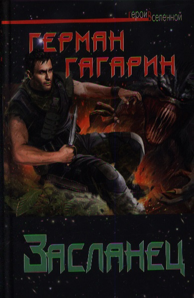 Гагарин Г. Засланец 40 58