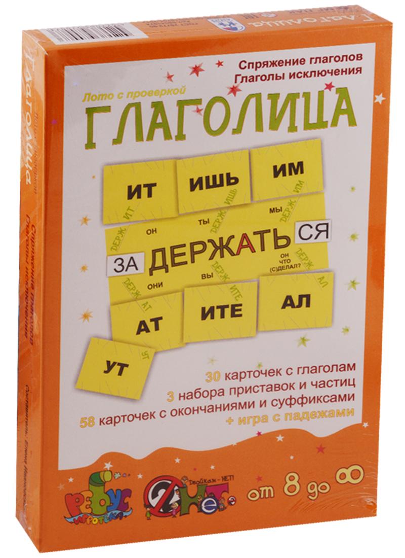 Ивановская Е.: Глаголица. Лото с проверкой. Спряжение глаголов. Глаголы исключения. От 8 лет