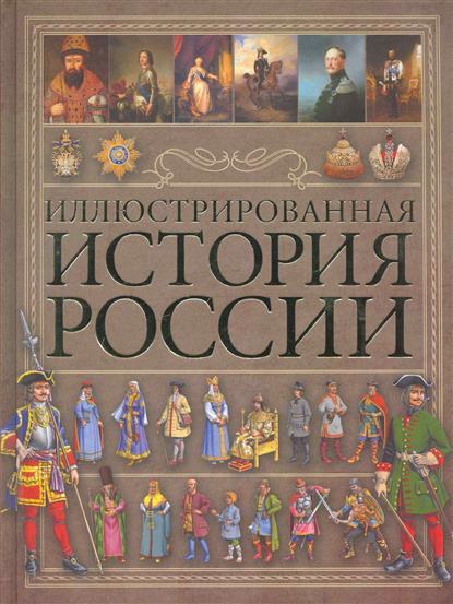 Спектор А. Иллюстрированная история России спектор а история россии