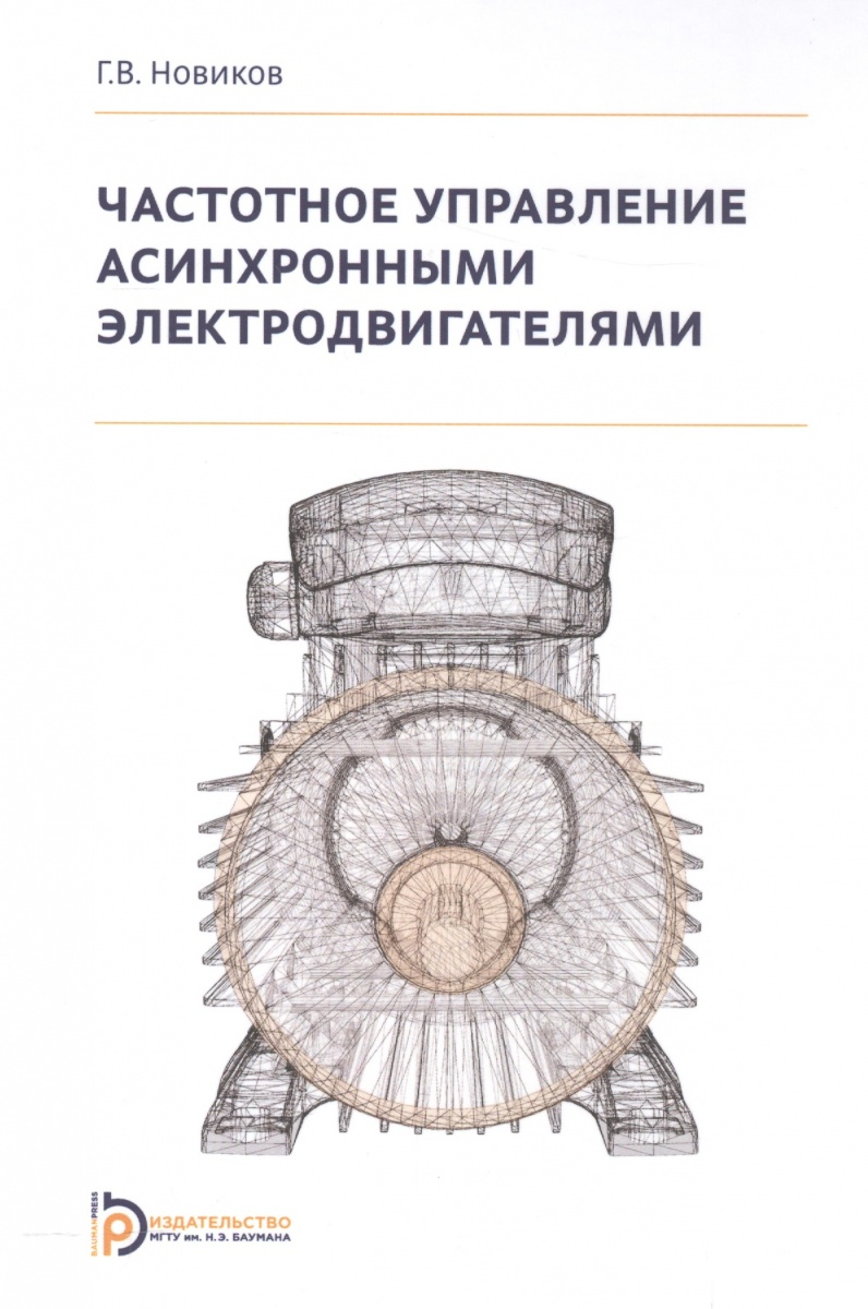 Новиков Г. Частотное управление асинхронными электродвигателями сергей новиков соседи записки квартиранта