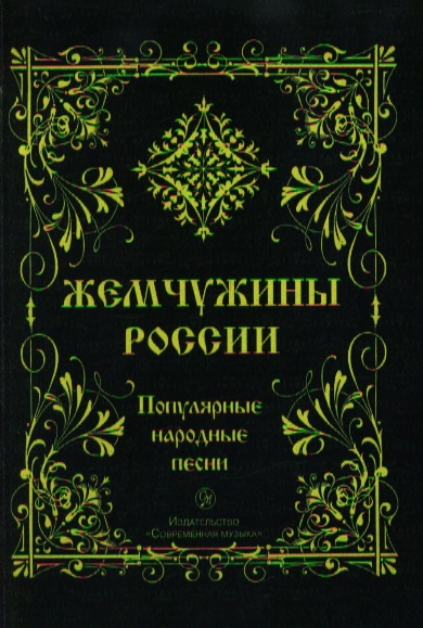 Жемчужины России Популярные народные песни