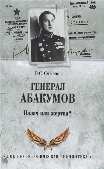 Смыслов О. Генерал Абакумов. Палач или жертва? смыслов о с маршал толбухин