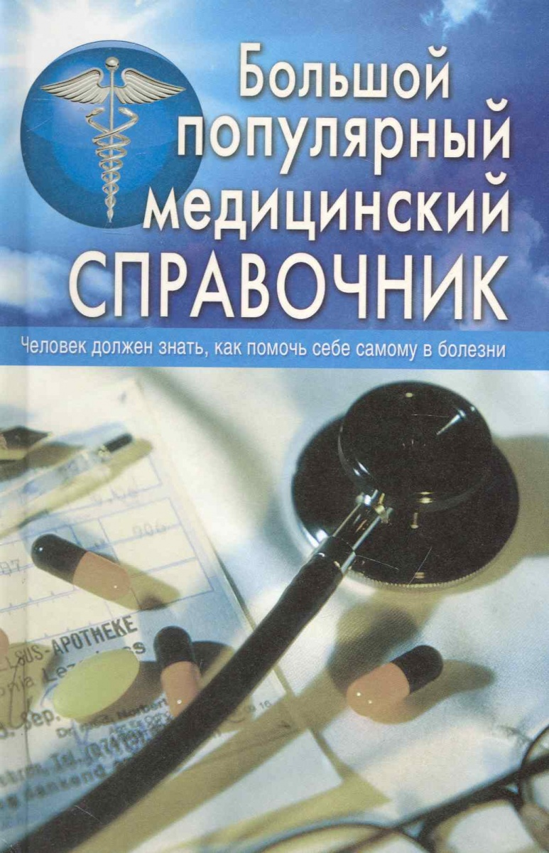 Белавина О., Горбунова Т., Денисова Е. и др. Большой популярный медицинский справочник