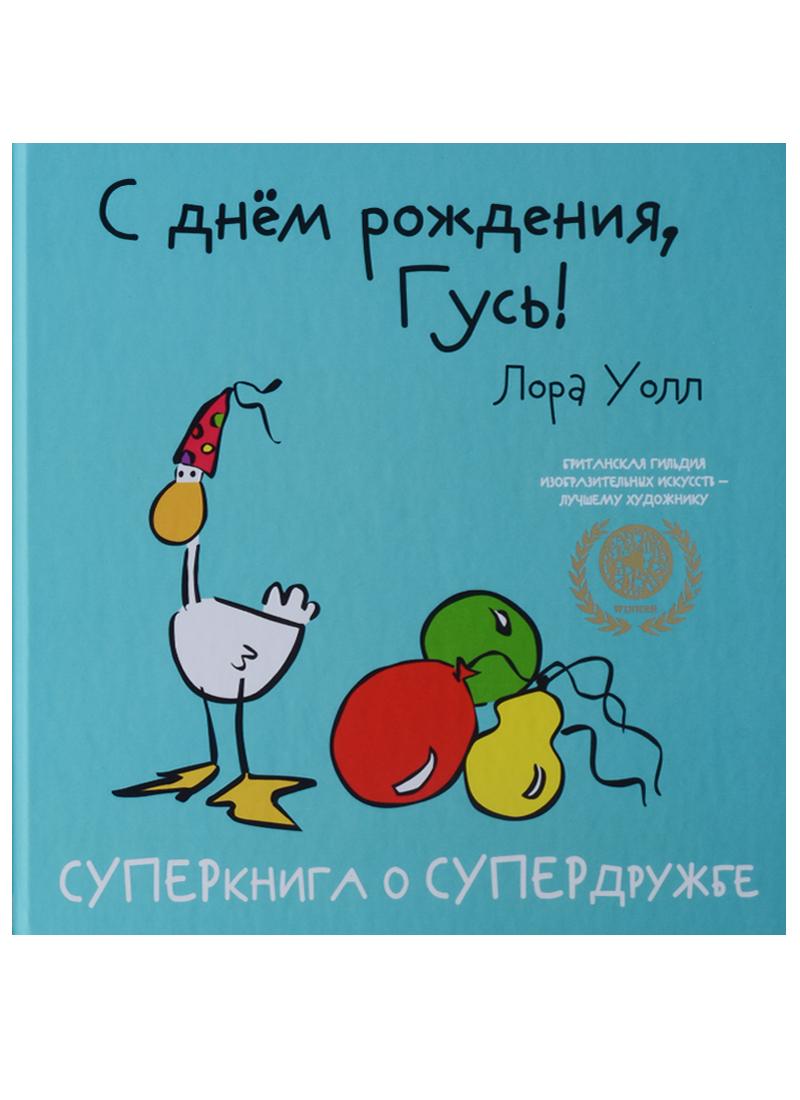 Уолл Л.: С днем рождения, Гусь!