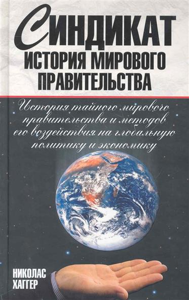 Синдикат История мирового правительства