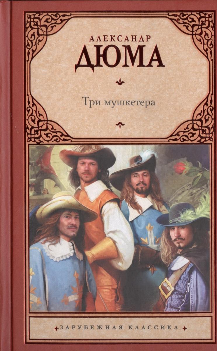 Дюма А. Три мушкетера дюма а три мушкетера