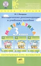Методические рекомендации к учебному пособию Математика 3 класс