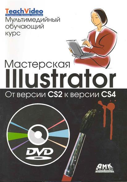 Мастерская Illustrator От версии CS2 к версии CS4