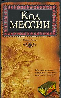 Корди М. Код мессии