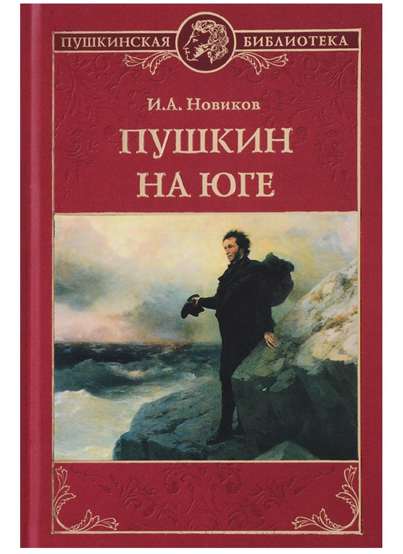 Новиков И. Пушкин на юге владимир новиков пушкин