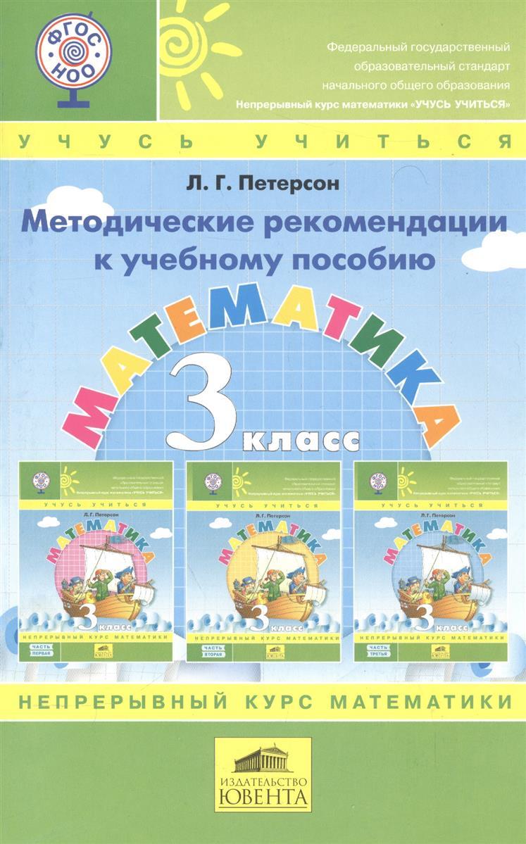 Петерсон Л. Методические рекомендации к учебному пособию Математика 3 класс