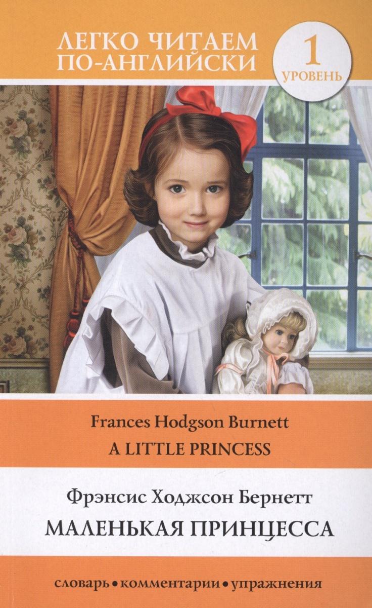 Маленькая принцесса = A Little Princess. Уровень 1. Книга на английском языке